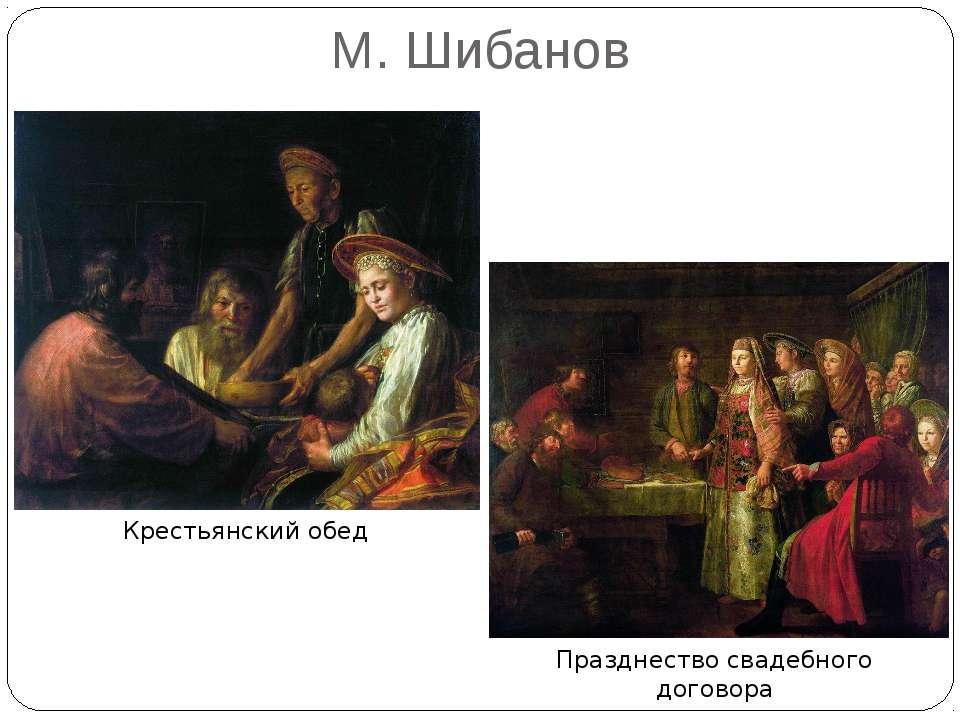 М. Шибанов Крестьянский обед Празднество свадебного договора