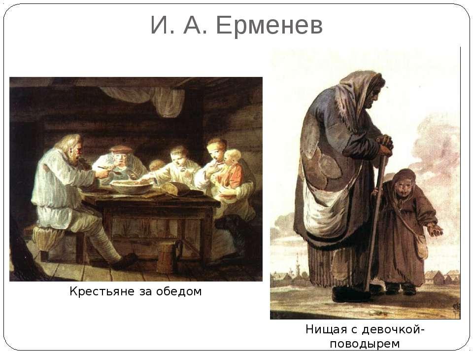 И. А. Ерменев Крестьяне за обедом Нищая с девочкой-поводырем