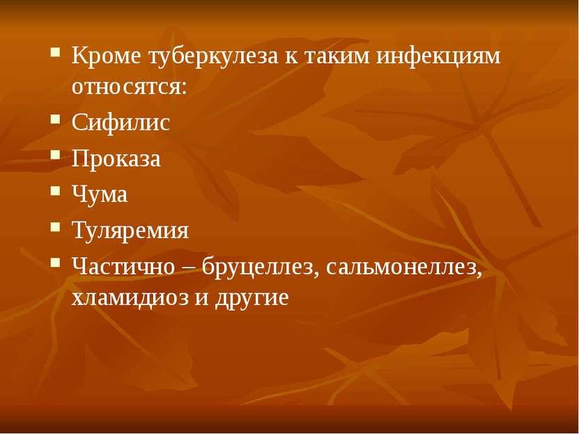 Кроме туберкулеза к таким инфекциям относятся: Сифилис Проказа Чума Туляремия...