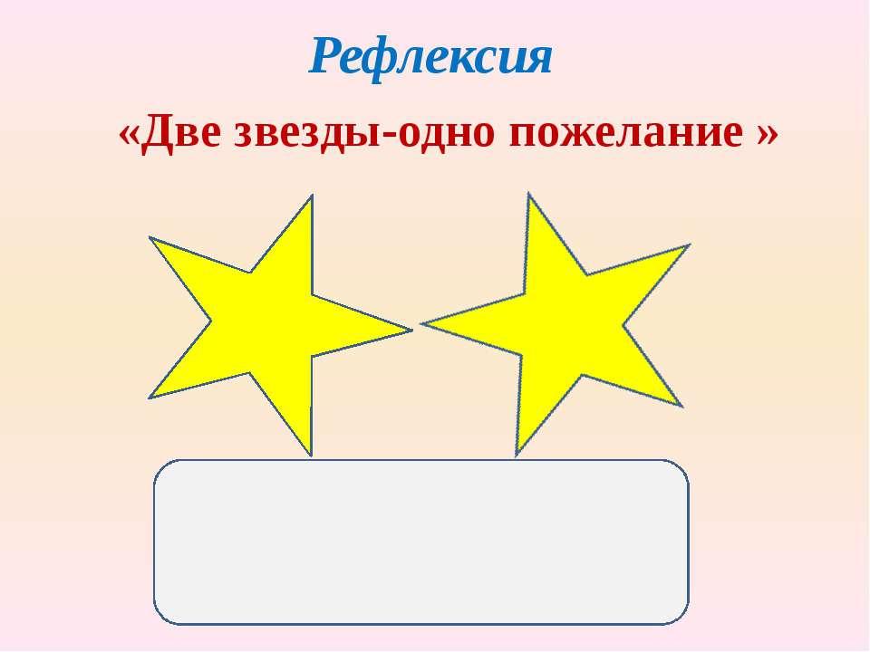 Рефлексия «Две звезды-одно пожелание »