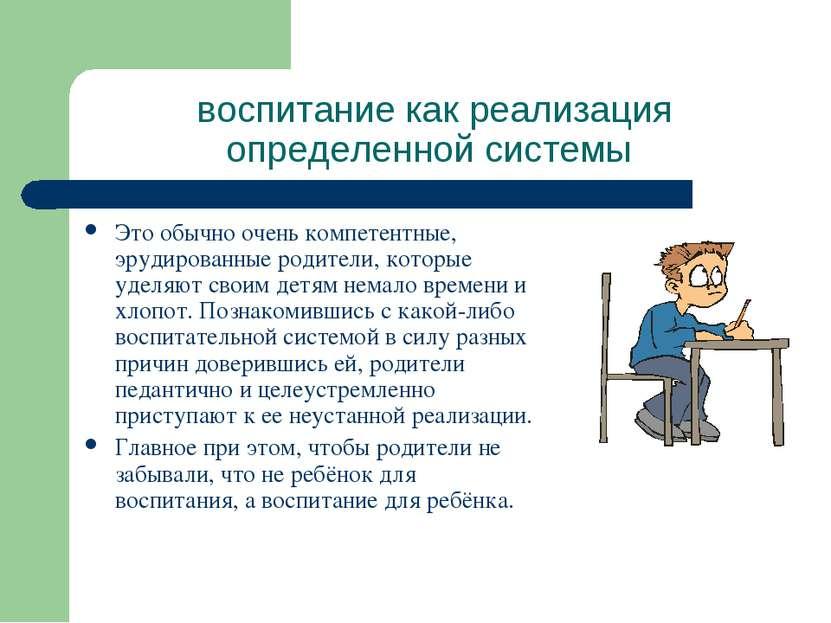 воспитание как реализация определенной системы Это обычно очень компетентные,...