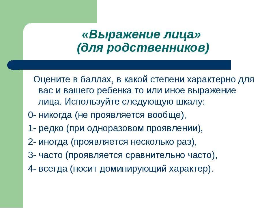 «Выражение лица» (для родственников) Оцените в баллах, в какой степени характ...