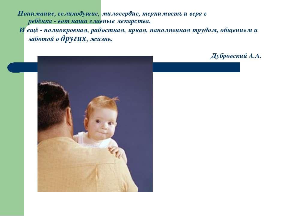 Понимание, великодушие, милосердие, терпимость и вера в ребёнка - вот наши гл...