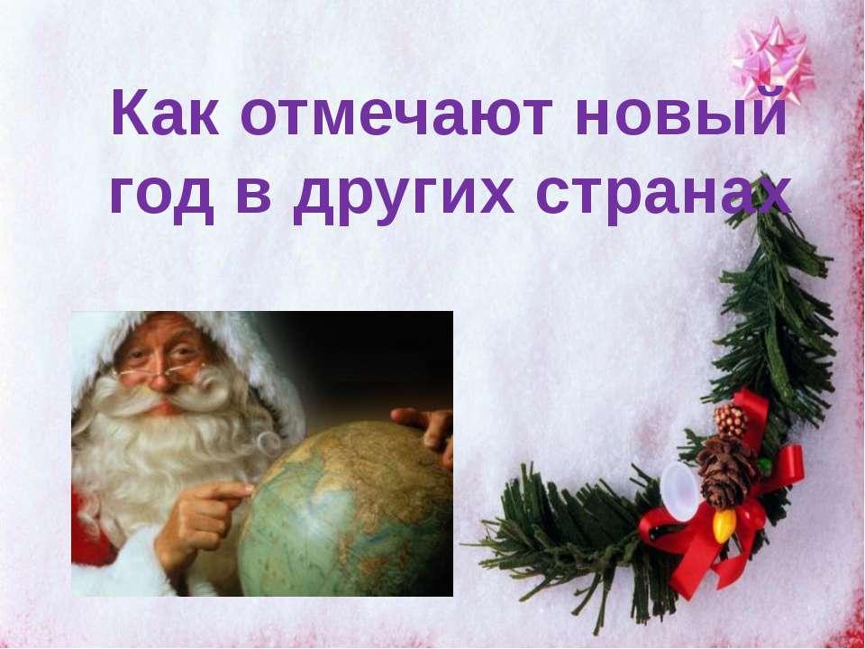Как отмечают новый год другие страны
