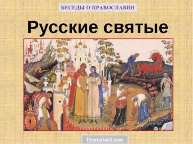 Русские святые БЕСЕДЫ О ПРАВОСЛАВИИ  1.Начало урока. (По щелчку мыши на значо...