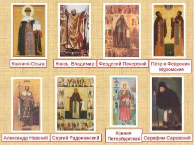 Викторина Какой иконе молятся на Руси женихи и невесты, прося благословение ж...