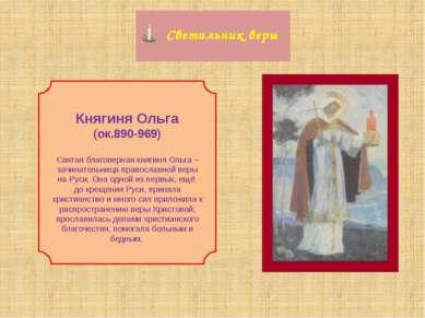 Будучи язычником, князь Владимир потребовал от византийских императоров-брать...