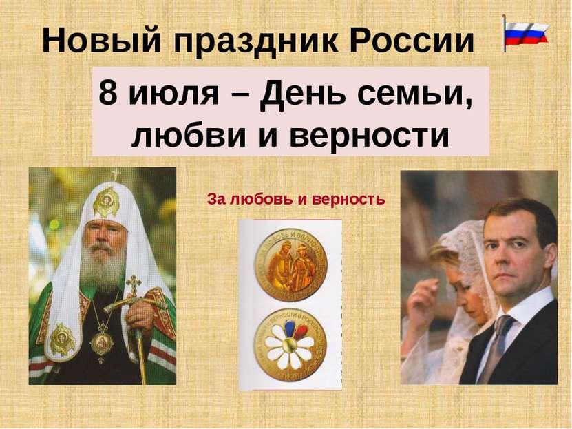 Светильник веры Сергий Радонежский (1321 -1391) Преподобный Сергий основал Тр...