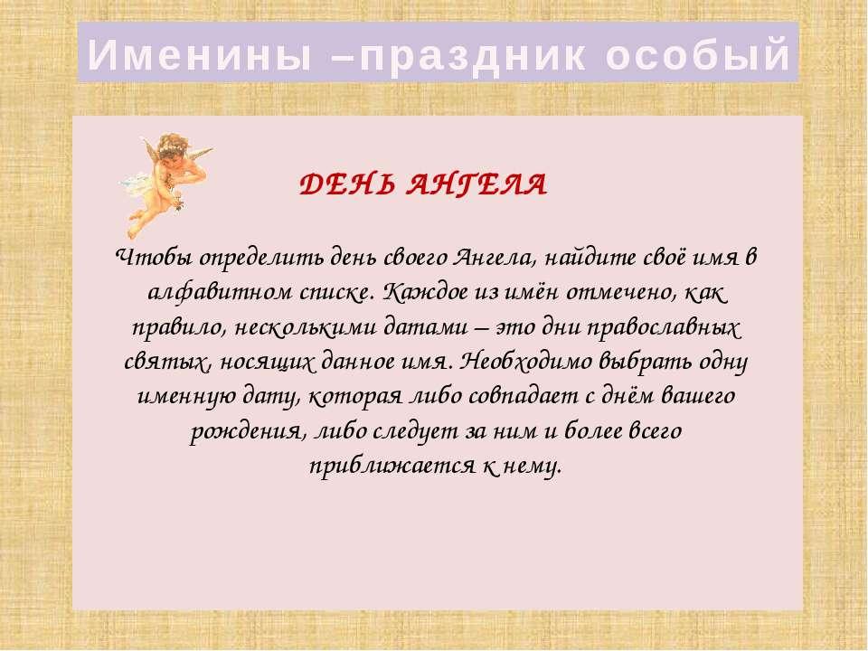 Александр – защитник людей (греческое): 22 марта, 11 октября. Владимир (славя...
