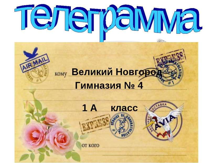 Еду. Встречайте. Великий Новгород Гимназия № 4 1 А класс