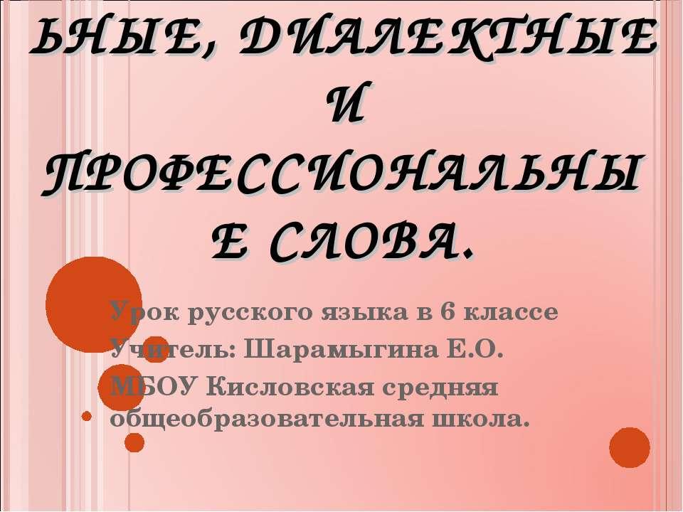 ОБЩЕУПОТРЕБИТЕЛЬНЫЕ, ДИАЛЕКТНЫЕ И ПРОФЕССИОНАЛЬНЫЕ СЛОВА. Урок русского языка...