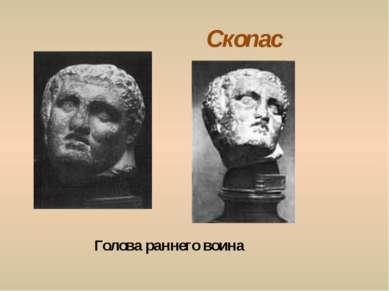 Голова раннего воина Скопас Скопас