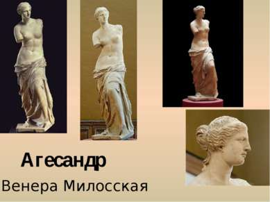 Венера Милосская Агесандр