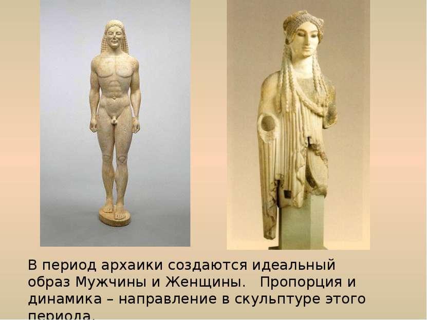 В период архаики создаются идеальный образ Мужчины и Женщины. Пропорция и дин...