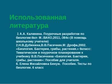 Использованная литература 1 А.А. Калинина. Поурочные разработки по биологии:6...
