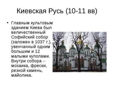 Киевская Русь (10-11 вв) Главным культовым зданием Киева был величественный С...