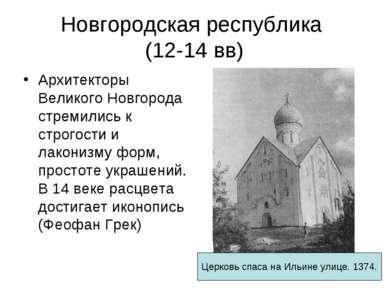 Новгородская республика (12-14 вв) Архитекторы Великого Новгорода стремились ...