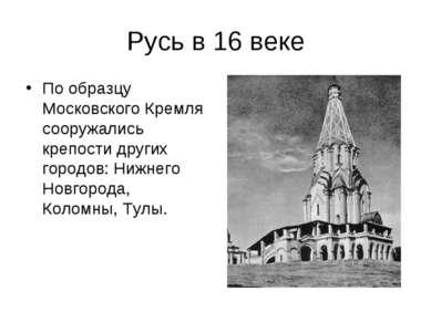 Русь в 16 веке По образцу Московского Кремля сооружались крепости других горо...