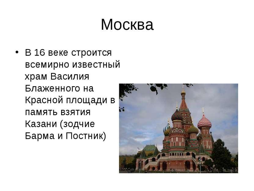 Москва В 16 веке строится всемирно известный храм Василия Блаженного на Красн...
