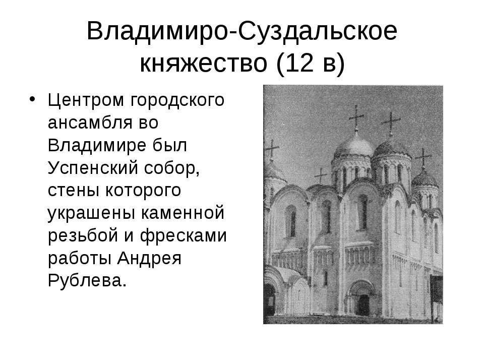 Владимиро-Суздальское княжество (12 в) Центром городского ансамбля во Владими...