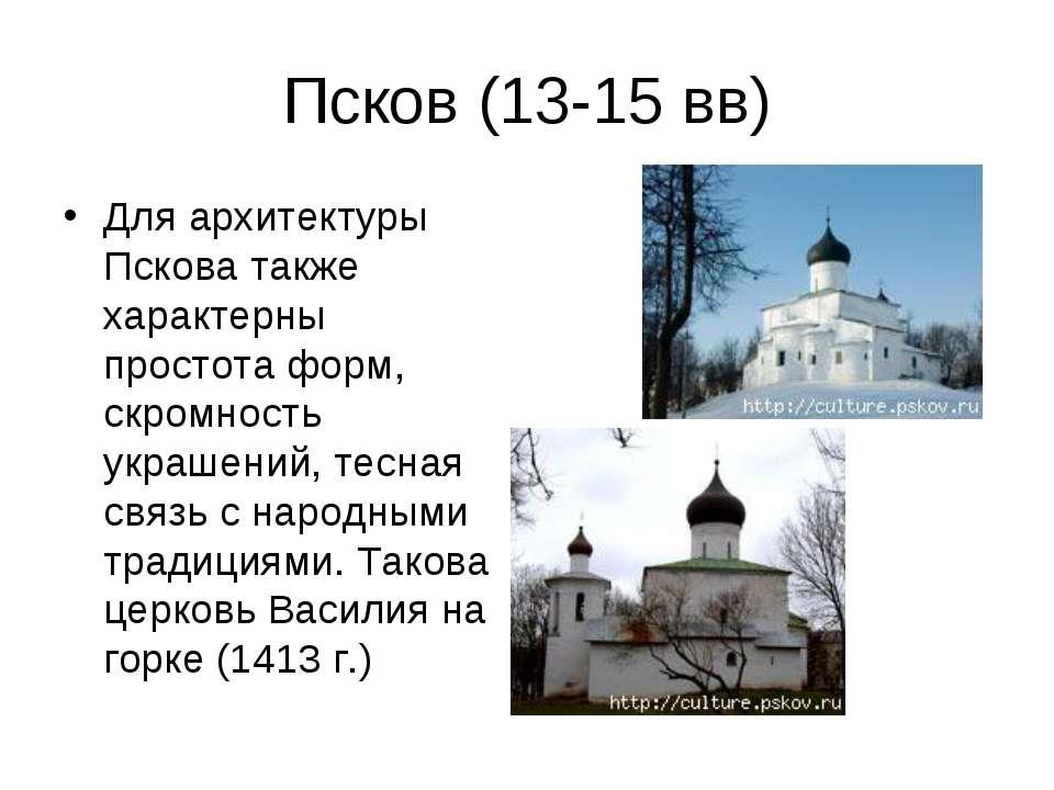 Псков (13-15 вв) Для архитектуры Пскова также характерны простота форм, скром...