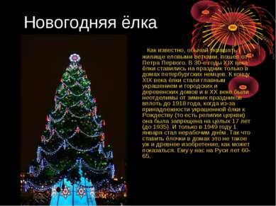 Новогодняя ёлка Как известно, обычай украшать жилище еловыми ветками, пошел о...