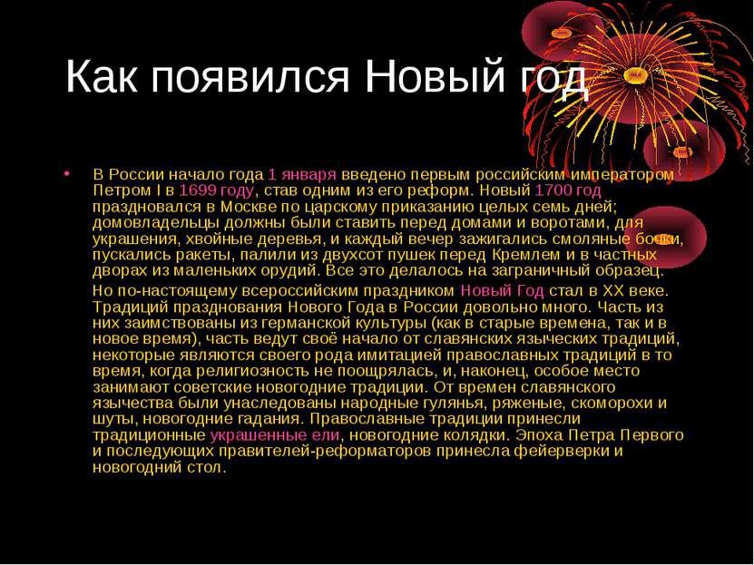 Как появился Новый год В России начало года 1 января введено первым российски...