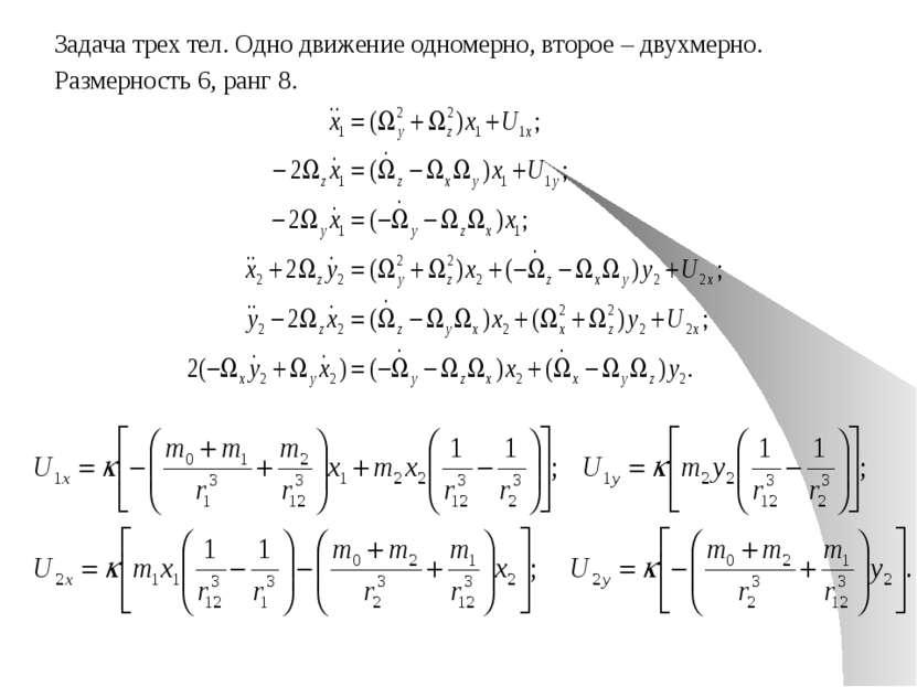 Точные решения в задаче многих тел, найденные в НПМ В задаче двух тел все реш...
