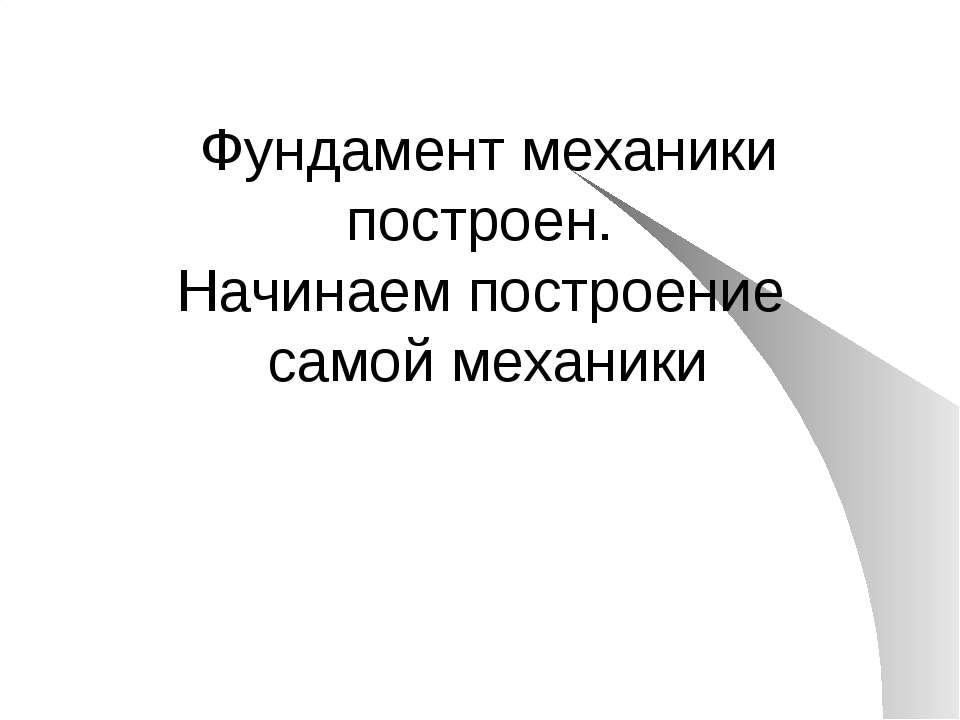 Аксиоматика Определение силы: F – сила, W – весомость. В новой механике нет г...
