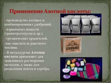 - производство азотных и комбинированных удобрений, -взрывчатых веществ (трин...