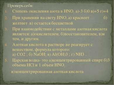 Степень окисления азота в HNO3 а)-3 б)0 в)+5 г)+4 При хранении на свету HNO3 ...