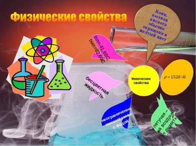 Физические свойства бесцветная жидкость tпл=-41,60C tкип=82,60C неограниченно...