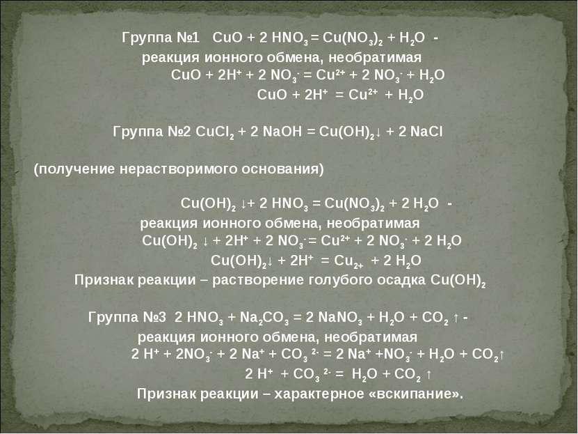 Группа №1 CuO + 2 HNO3 = Cu(NO3)2 + H2O - реакция ионного обмена, необратимая...