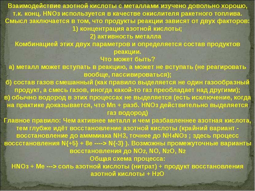 Взаимодействие азотной кислоты с металлами изучено довольно хорошо, т.к. конц...