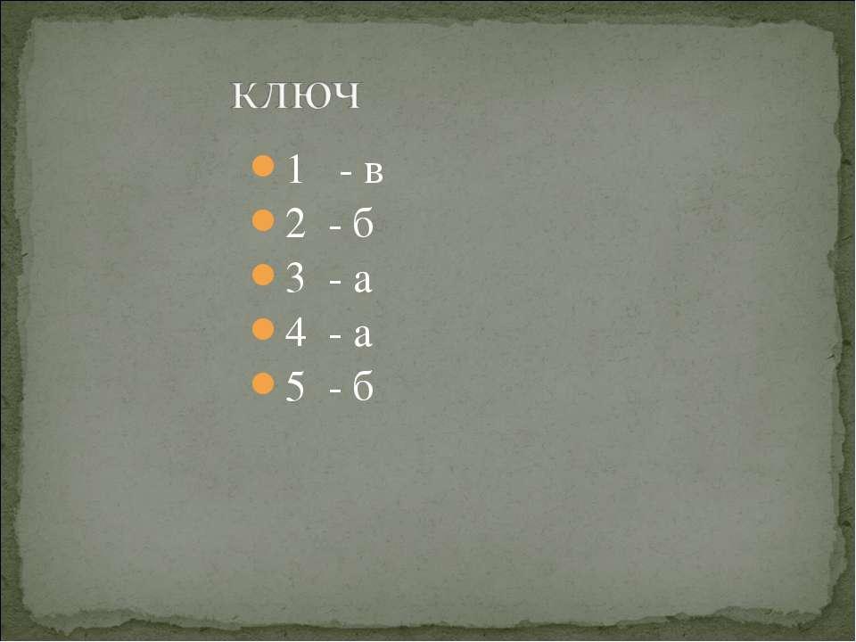 1 - в 2 - б 3 - а 4 - а 5 - б