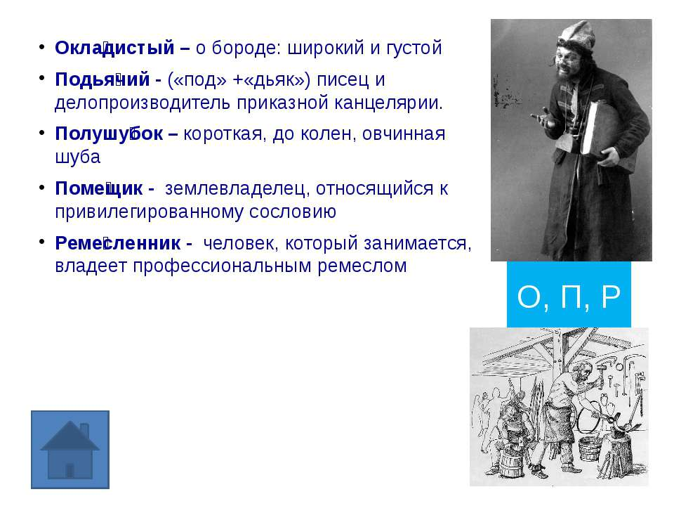 Ч Челоби тчик - тот, кто подаёт челобитную Челоби тная - в России до начала 1...