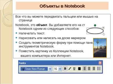 Объекты в Notebook Все что вы можете передвигать пальцем или мышью на страниц...