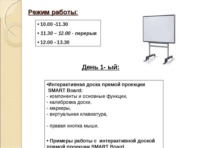 Режим работы: 10.00 -11.30 11.30 – 12.00 - перерыв 12.00 - 13.30 Интерактивна...