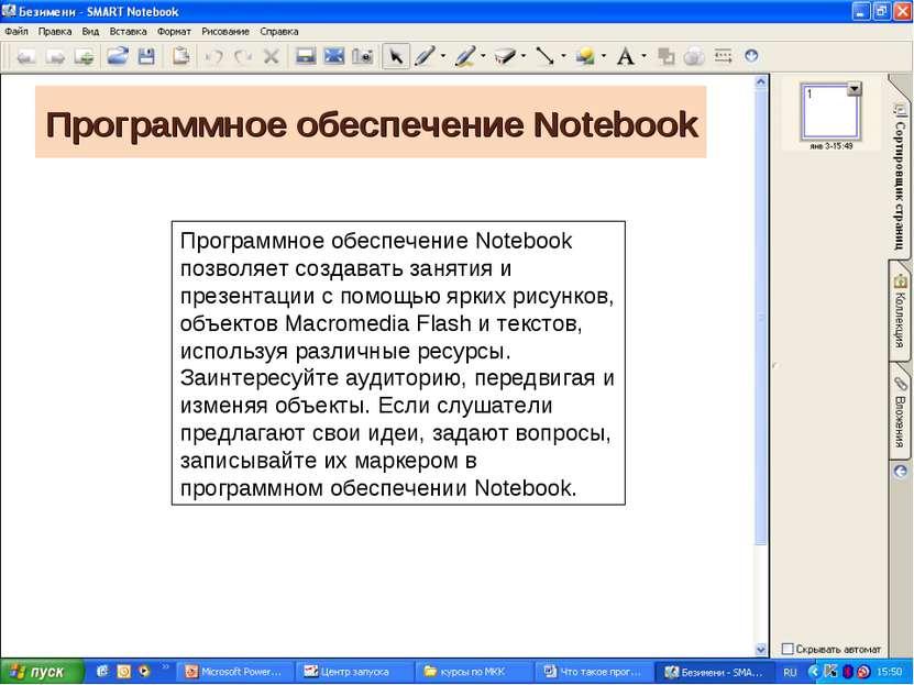 Программное обеспечение Notebook Программное обеспечение Notebook позволяет с...