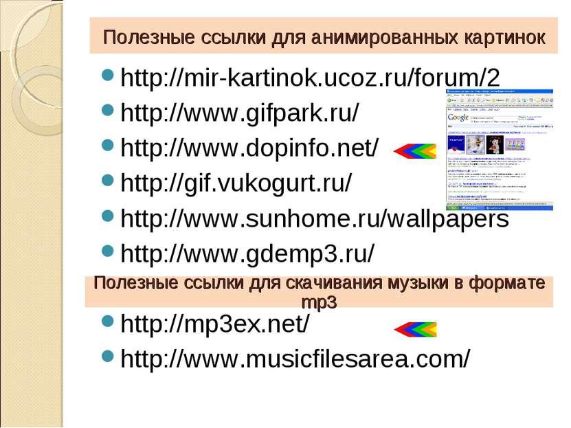 Полезные ссылки для анимированных картинок http://mir-kartinok.ucoz.ru/forum/...