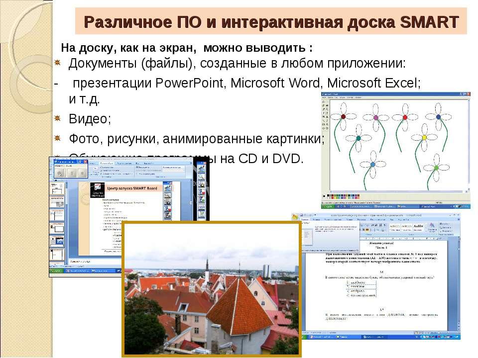 Различное ПО и интерактивная доска SMART Документы (файлы), созданные в любом...