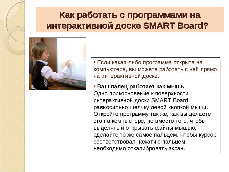 Как работать с программами на интерактивной доске SMART Board? Если какая-либ...