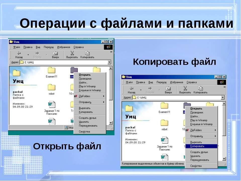 Операции с файлами и папками Открыть файл Копировать файл