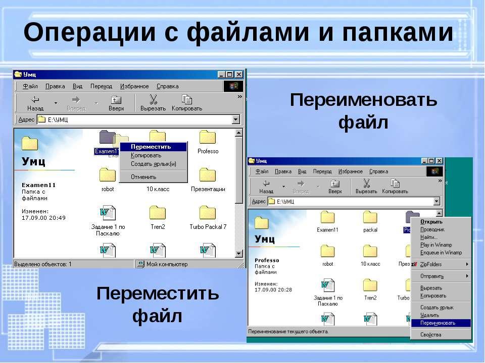 Операции с файлами и папками Переместить файл Переименовать файл