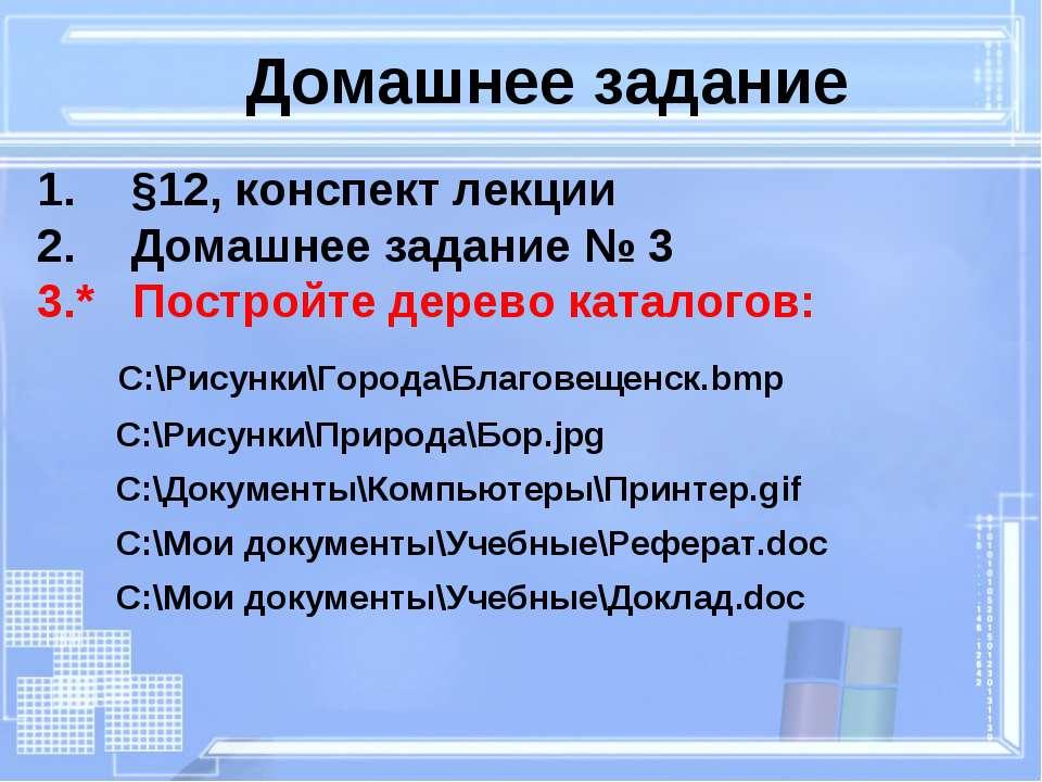 Домашнее задание §12, конспект лекции Домашнее задание № 3 3.* Постройте дере...