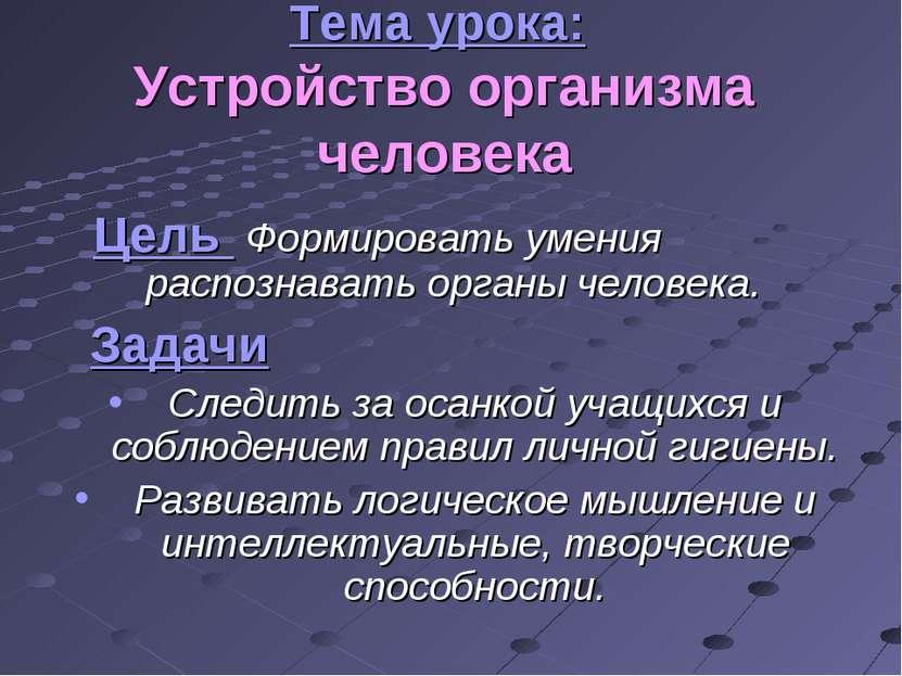 Тема урока: Устройство организма человека Цель Формировать умения распознават...