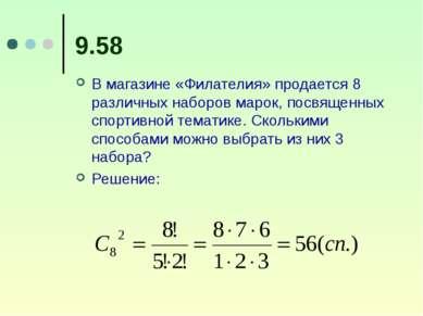 9.58 В магазине «Филателия» продается 8 различных наборов марок, посвященных ...