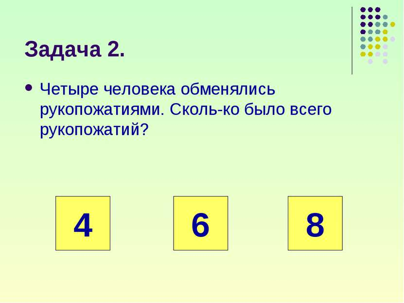 Задача 2. Четыре человека обменялись рукопожатиями. Сколь ко было всего рукоп...