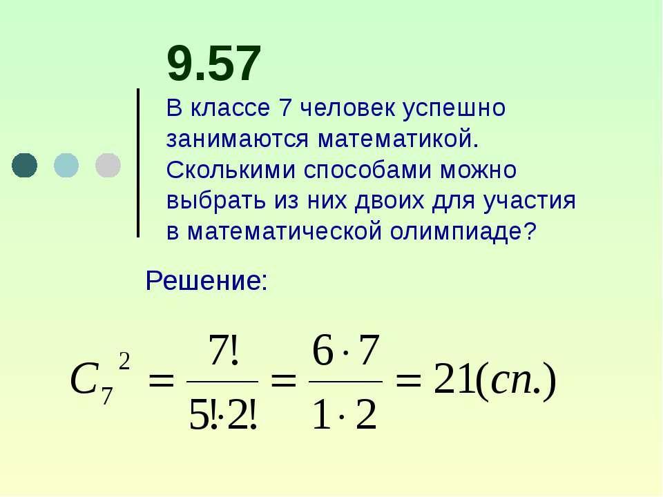9.57 В классе 7 человек успешно занимаются математикой. Сколькими способами м...