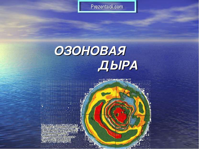 ОЗОНОВАЯ ДЫРА Prezentacii.com